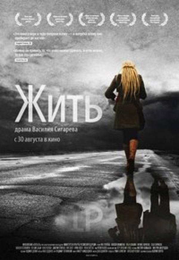 Rus Filme